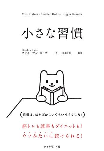 【書評】小さな習慣/スティーヴン・ガイズ (著)【感想】