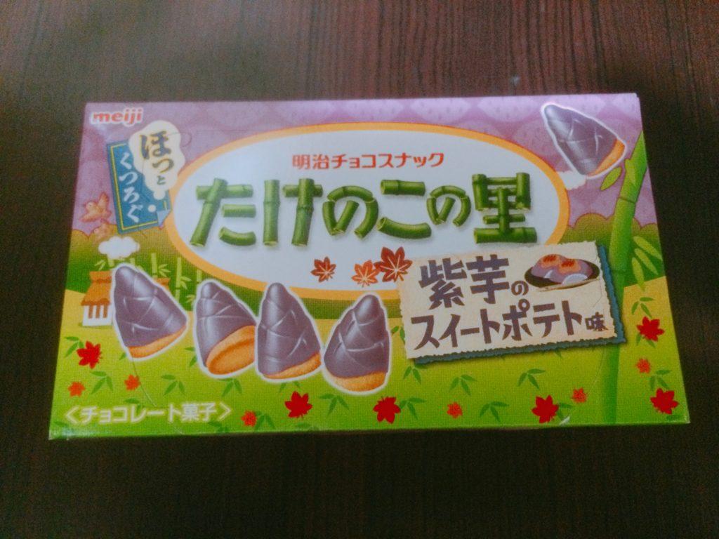 たけのこの里 紫芋のスイートポテト味を食べてみました!【感想】