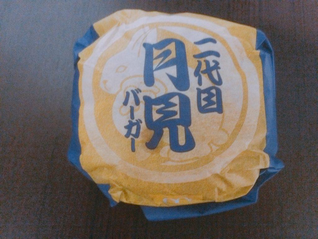 【マクドナルド】おいしさリニューアル!?二代目 月見バーガーを食べてみました!【感想】