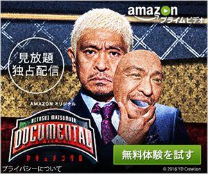 ネタバレ控えめ!ドキュメンタル シーズン3の感想【Amazon】