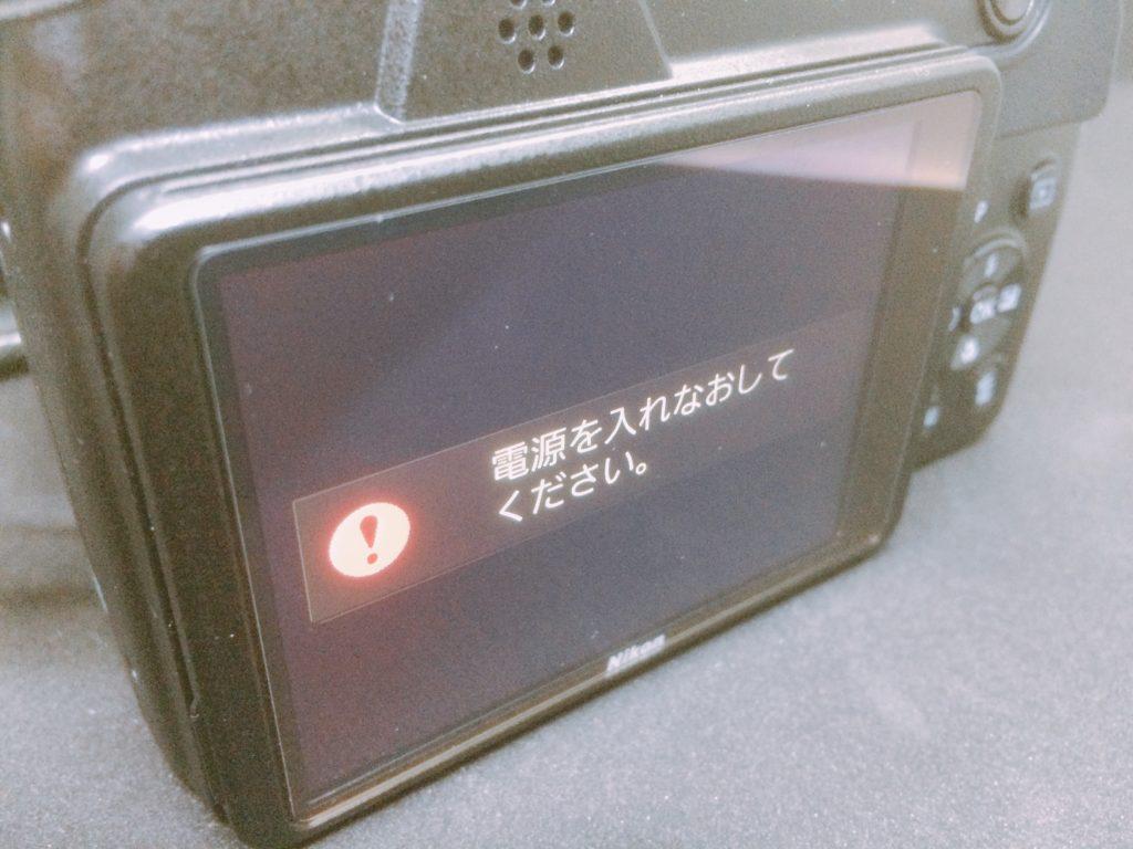 ニコンのデジカメに「電源を入れなおしてください。」と何度も表示されてしまうときの対処法