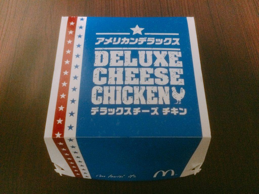 【マクドナルド】デラックスチーズ チキンを食べてみました!【感想】
