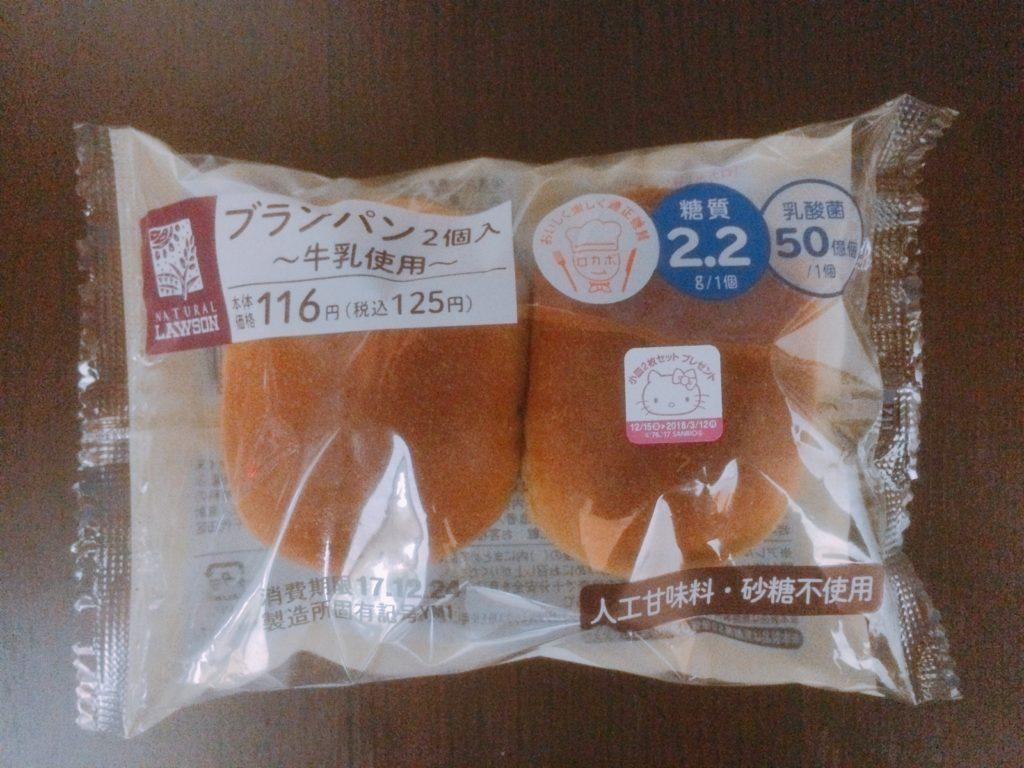コンビニで買える!ローソンの糖質制限向けのパンを食べてみました!【感想】