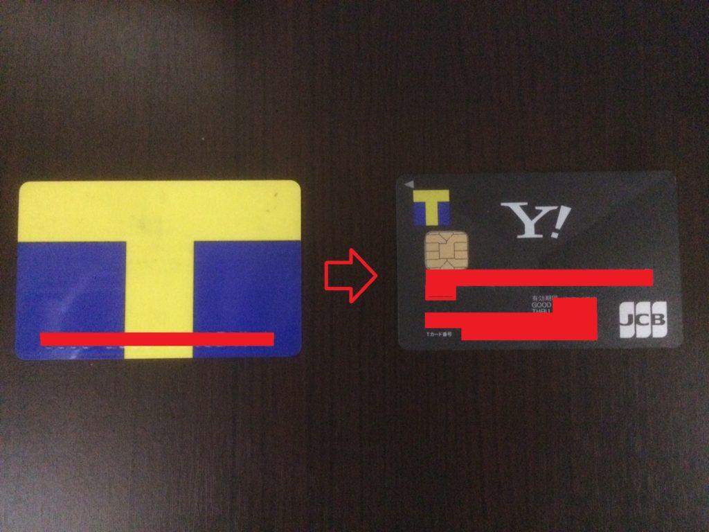 Tカードポイントを別のカードに移行させる手順を紹介します!