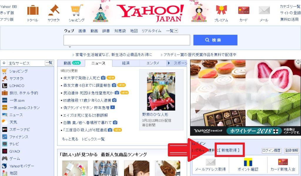 めちゃ簡単!Yahoo! JAPAN IDの登録方法を紹介します