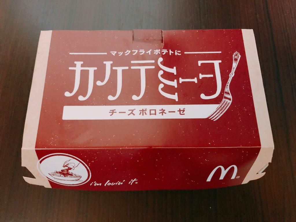 【マクドナルド】カケテミーヨ チーズボロネーゼを食べてみました!【感想・レビュー】