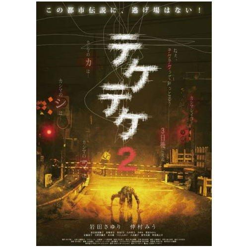 映画『テケテケ2』を観ました!岩田さゆり・仲村みう出演!【感想・ネタバレあり】