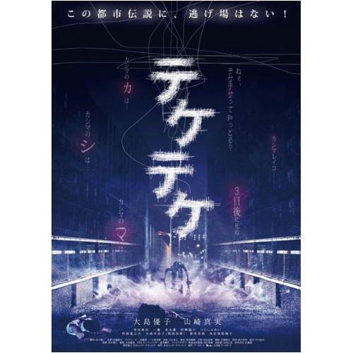 映画『テケテケ』を観ました!大島優子主演!【感想・ネタバレあり】