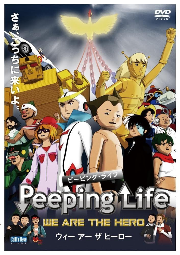 映画『Peeping Life -WE ARE THE HERO-』を観たよ!手塚プロ・タツノコプロの人気キャラ多数登場!【感想・ネタバレあり】