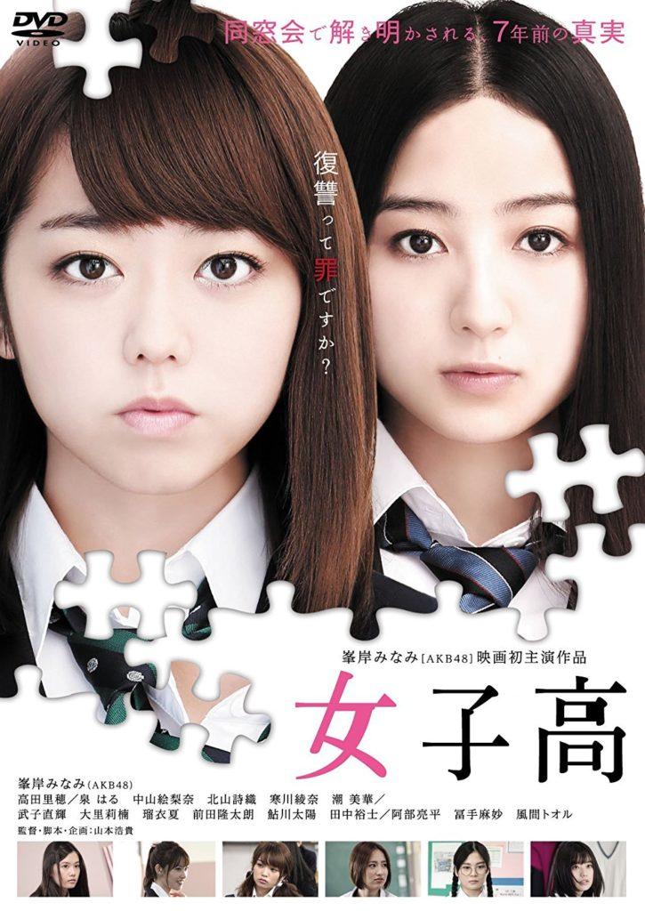 映画『女子高』を観ました!AKB48峯岸みなみ主演!【感想・ネタバレあり】