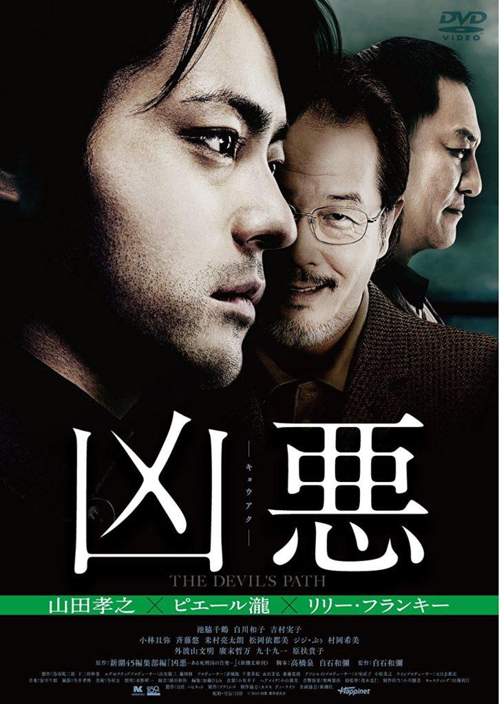 映画『凶悪』を観ました!山田孝之主演の実話が題材【感想・ネタバレあり】