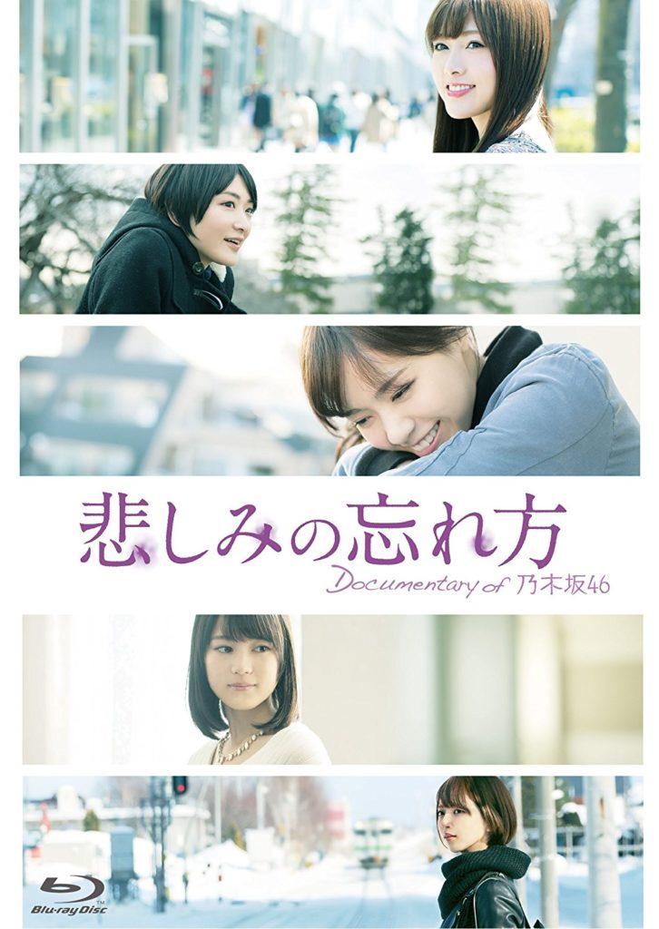 映画『悲しみの忘れ方 Documentary of 乃木坂46』を観ました!【感想・ネタバレあり】