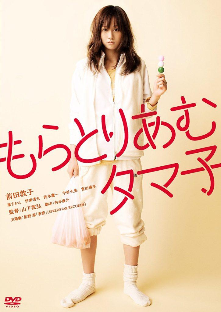 映画『もらとりあむタマ子』を観ました!前田敦子主演!【感想・ネタバレあり】