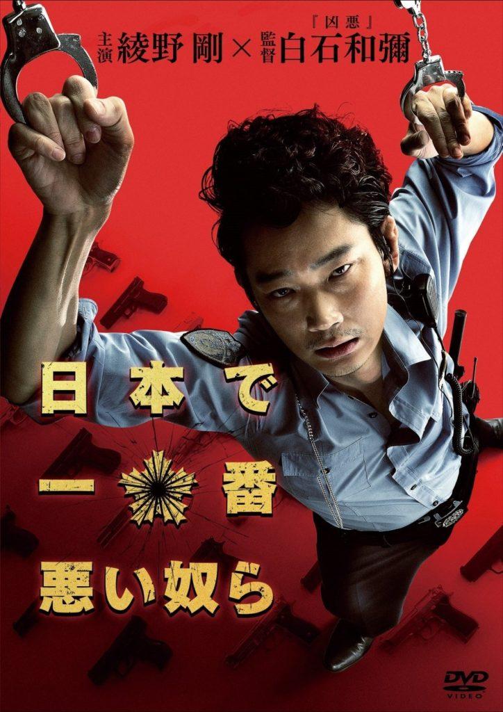 映画『日本で一番悪い奴ら』を観ました!綾野剛主演!【感想・ネタバレあり】
