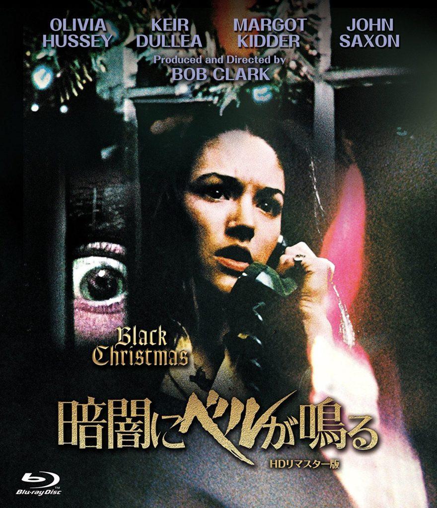 映画『暗闇にベルが鳴る』を観ました!【感想・ネタバレあり】
