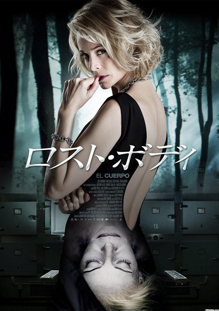 映画『ロスト・ボディ』を観ました!【感想・ネタバレあり】