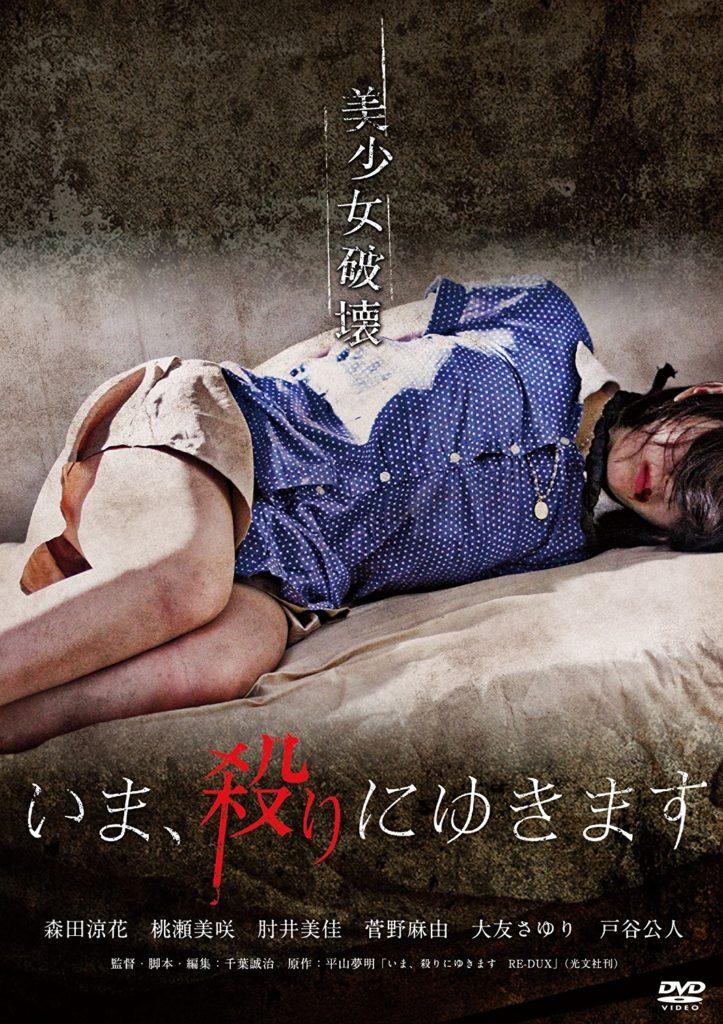 全5話のオムニバス作品『いま、殺りにゆきます』を観ました!【感想・ネタバレあり】