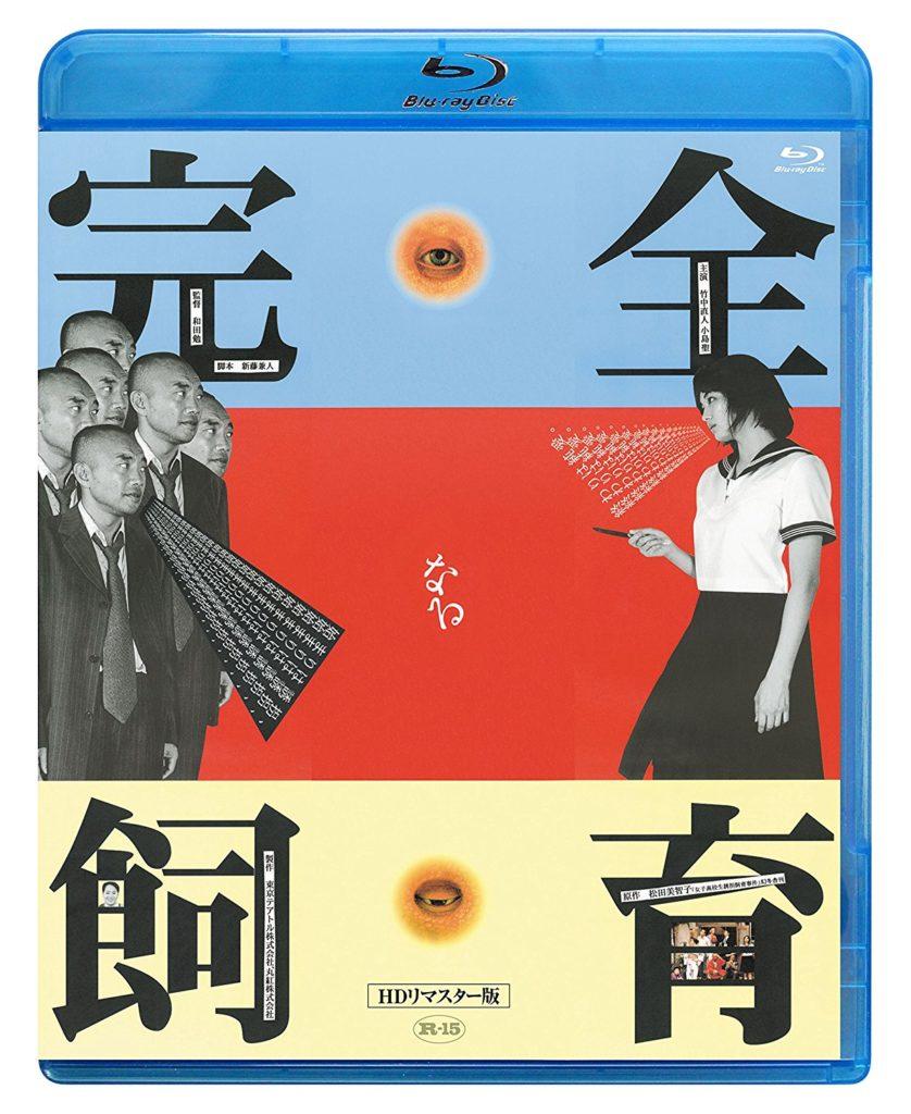 映画『完全なる飼育』を観ました!小島聖さんが色っぽい!【感想・ネタバレあり】