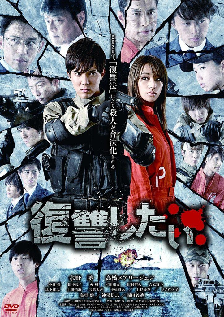 映画『復讐したい』を観ました!山田悠介の原作!【感想・ネタバレあり】