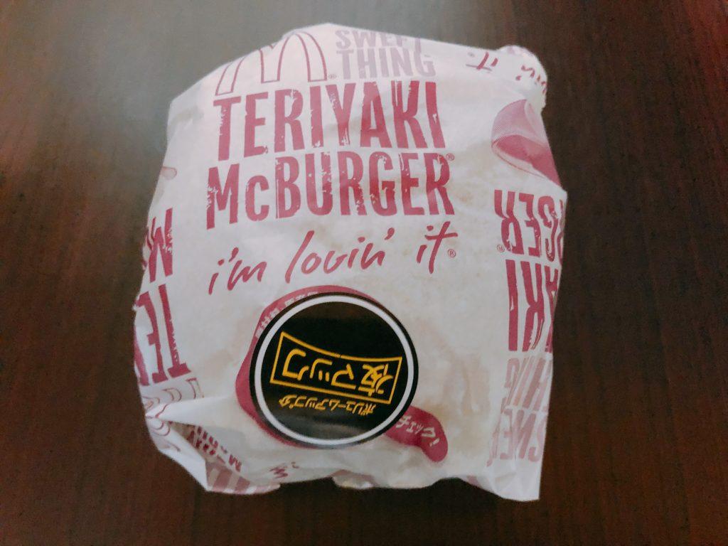 【マクドナルド】倍てりやきマックバーガーを食べてみたよ【感想・レビュー】
