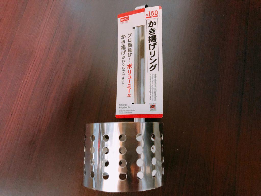 【ダイソー】100円ショップで購入!『かき揚げリング』を使ってみました!【感想・レビュー】