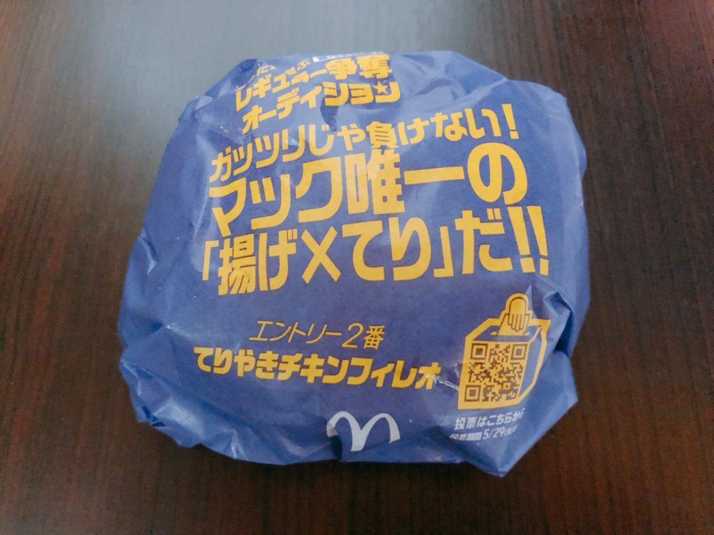 【マクドナルド】てりやきチキンフィレオを食べてみました!【感想・レビュー】