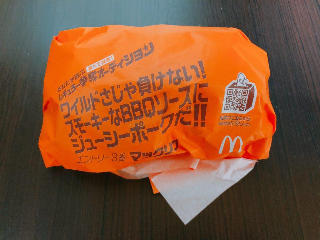 【マクドナルド】マックリブを食べてみました!【感想・レビュー】