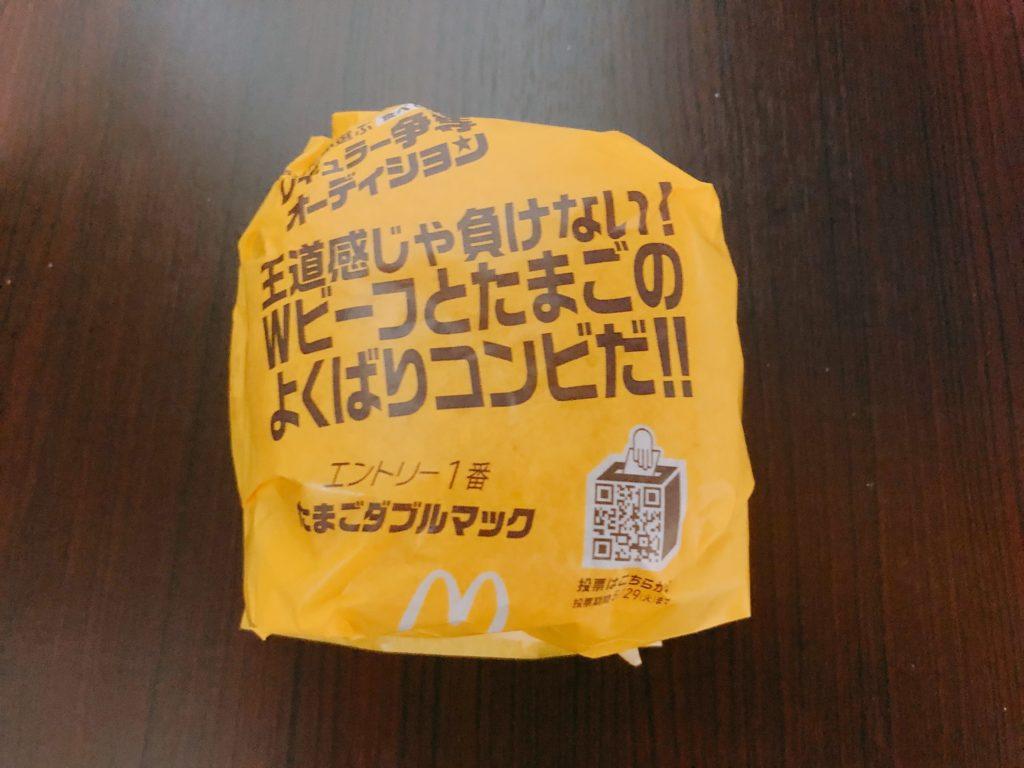 【マクドナルド】たまごダブルマックを食べてみました!【感想・レビュー】