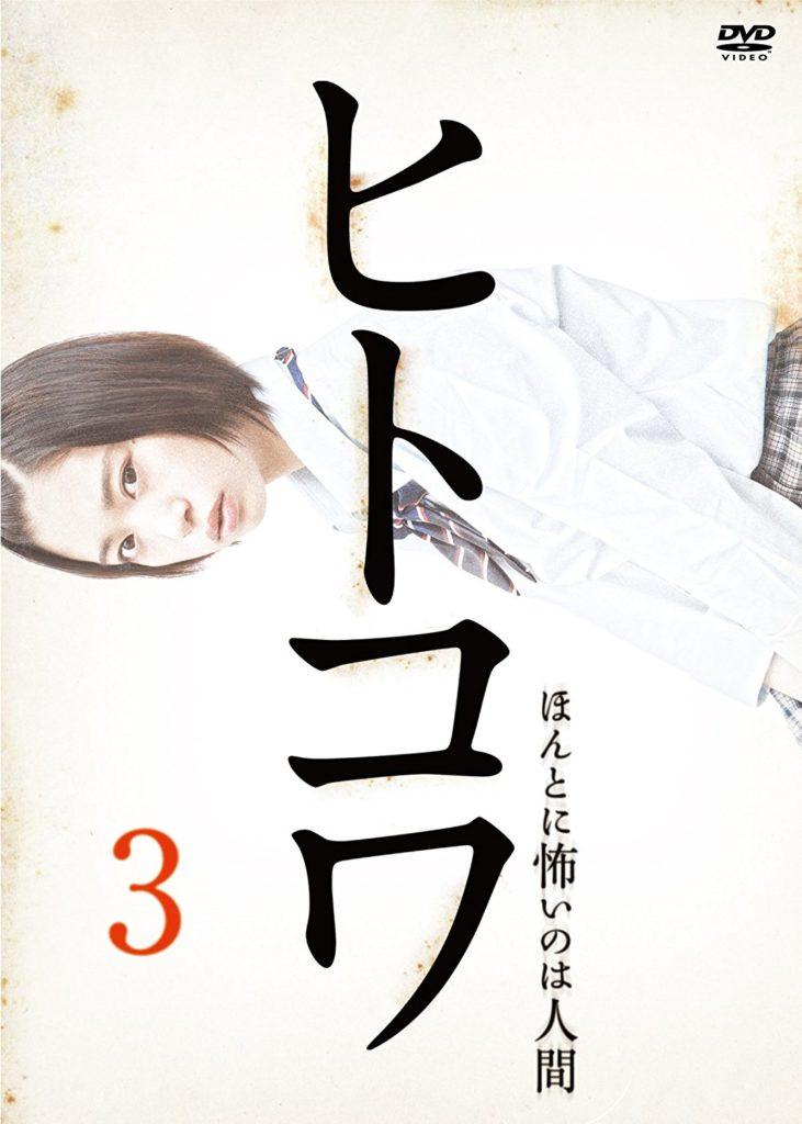 短編オムニバス作品!『ヒトコワ3-ほんとに怖いのは人間-』を観ました【感想・ネタバレあり】