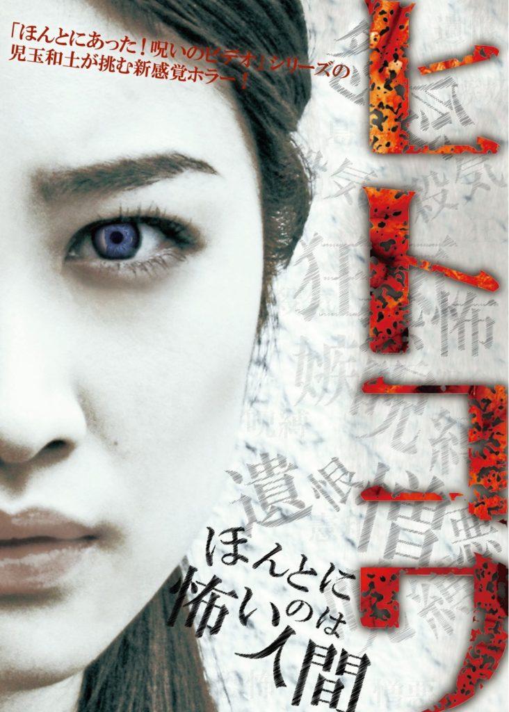 オムニバス作品『ヒトコワ-ほんとに怖いのは人間-』を観ました!【感想・ネタバレあり】