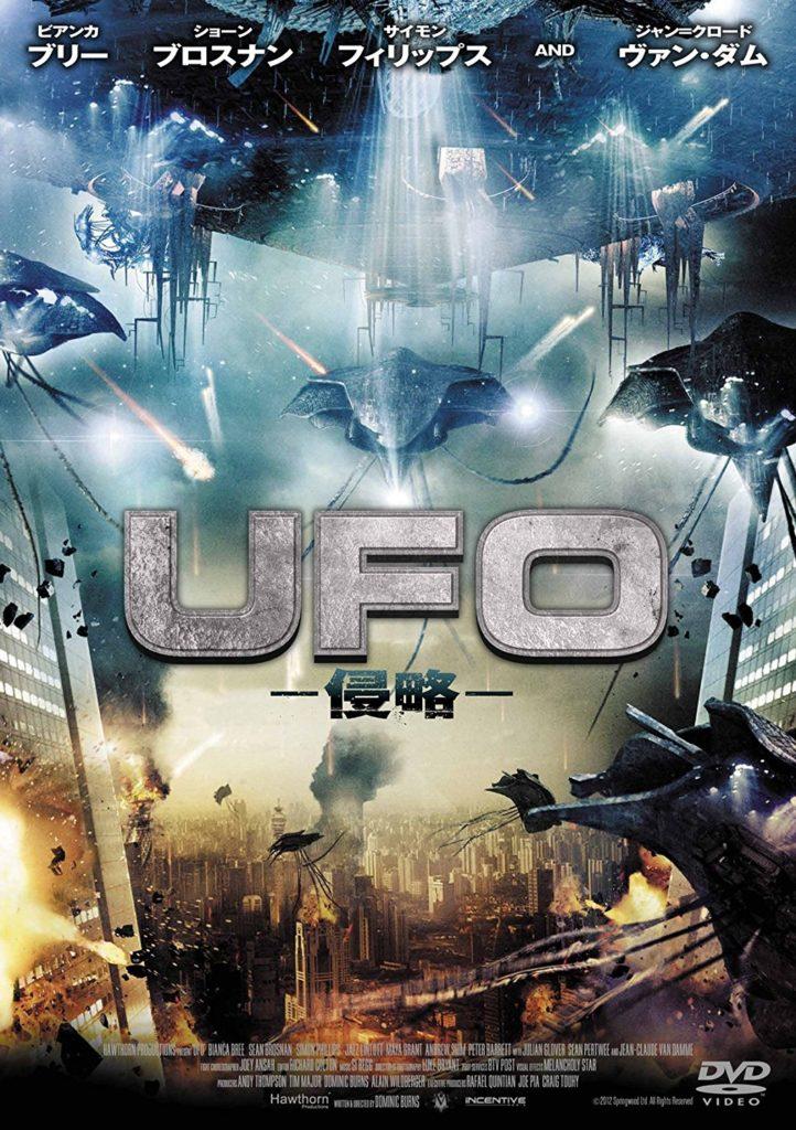 映画『UFO-侵略-』を観ました!【感想・ネタバレあり】
