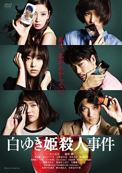 映画『白ゆき姫殺人事件』を観ました!湊かなえ原作!【感想・ネタバレあり】
