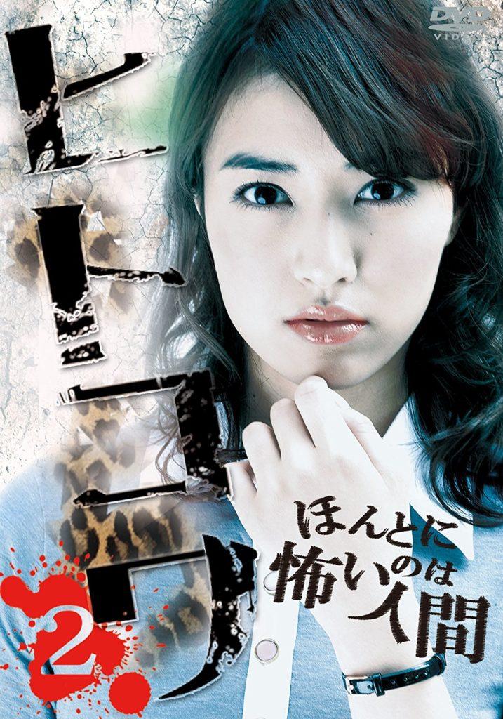 短編オムニバス作品『ヒトコワ2-ほんとに怖いのは人間-』を観ました【感想・ネタバレあり】