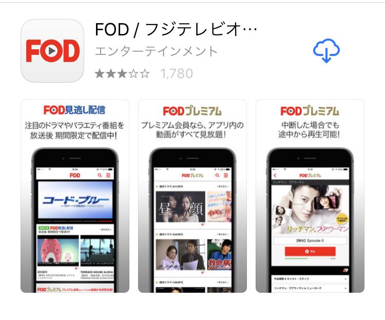 FODプレミアムをスマホアプリで視聴する設定方法【iPhone・android】
