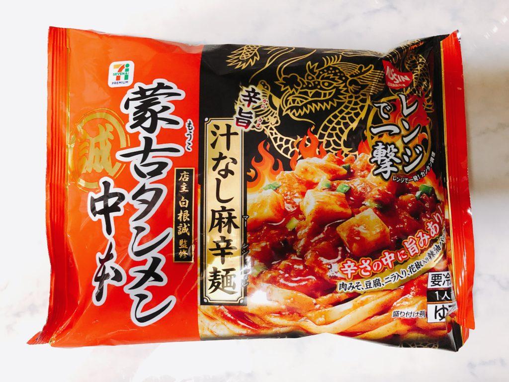 蒙古タンメン中本『辛旨汁なし麻辛麺』を食べてみました!【感想・レビュー】