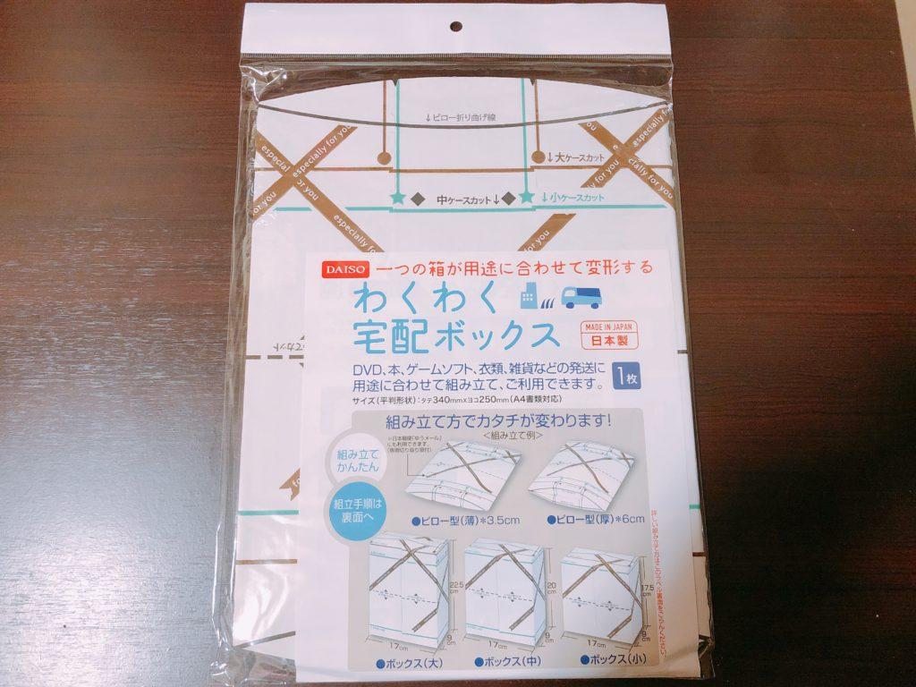 【ダイソー】小物の梱包に!『わくわく宅配ボックス』を買ってみました!【100均・100円ショップ】