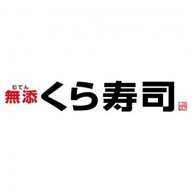 【くら寿司】お持ち帰り(テイクアウト)メニューの予約・注文方法【電話・FAX・店舗から】