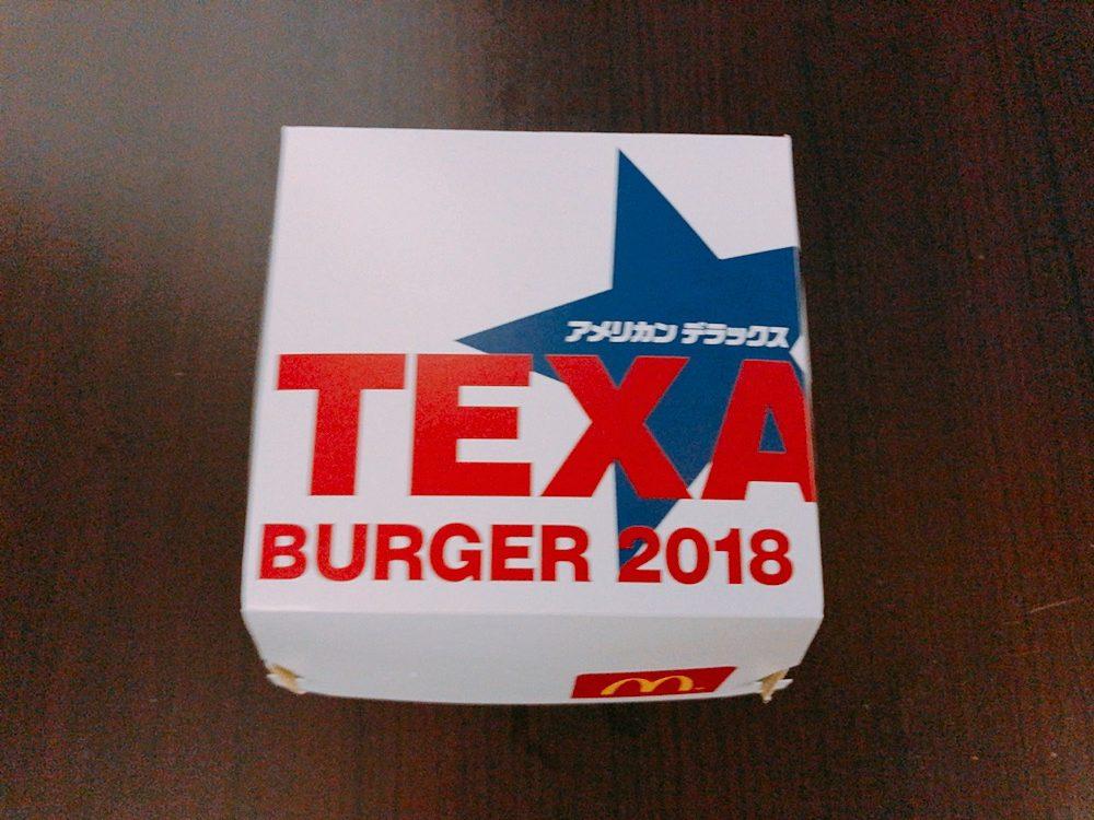 【マクドナルド】テキサスバーガー 2018を食べてみました!【感想・レビュー】