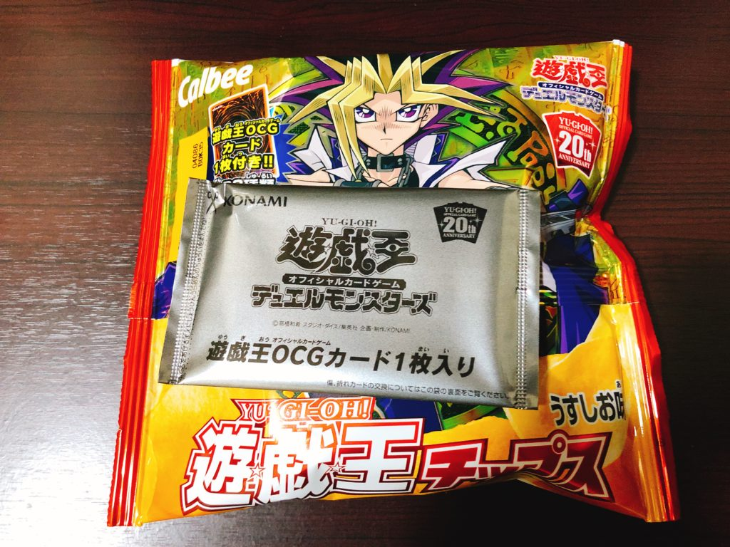 コンビニ先行発売!『遊戯王チップス』を買ってみました!カードの開封結果も!