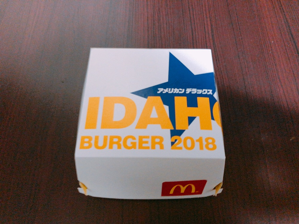 【マクドナルド】アイダホバーガー 2018を食べてみました!【感想・レビュー】