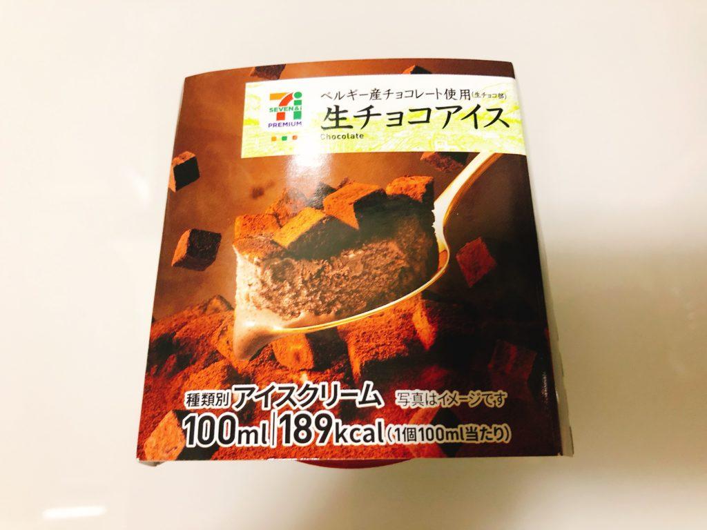 セブンイレブンの『生チョコアイス』を食べてみました!【感想・レビュー】