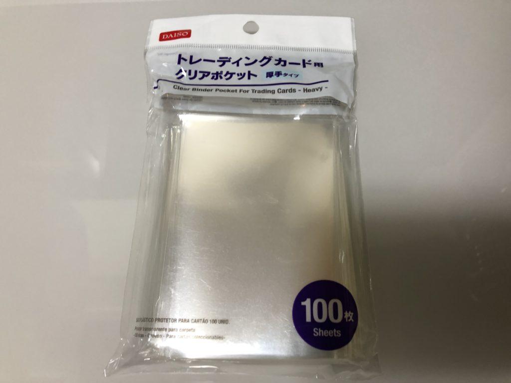 【ダイソー】トレーディングカード用スリーブをレビューします!【100均・100円ショップ】