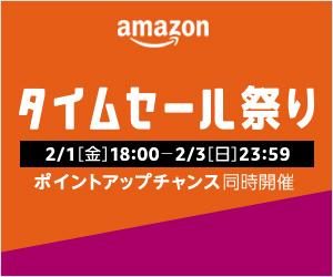 Amazon タイムセール祭り開催中!期間限定!チェックしなきゃ絶対損!2月3日(日)23:59まで