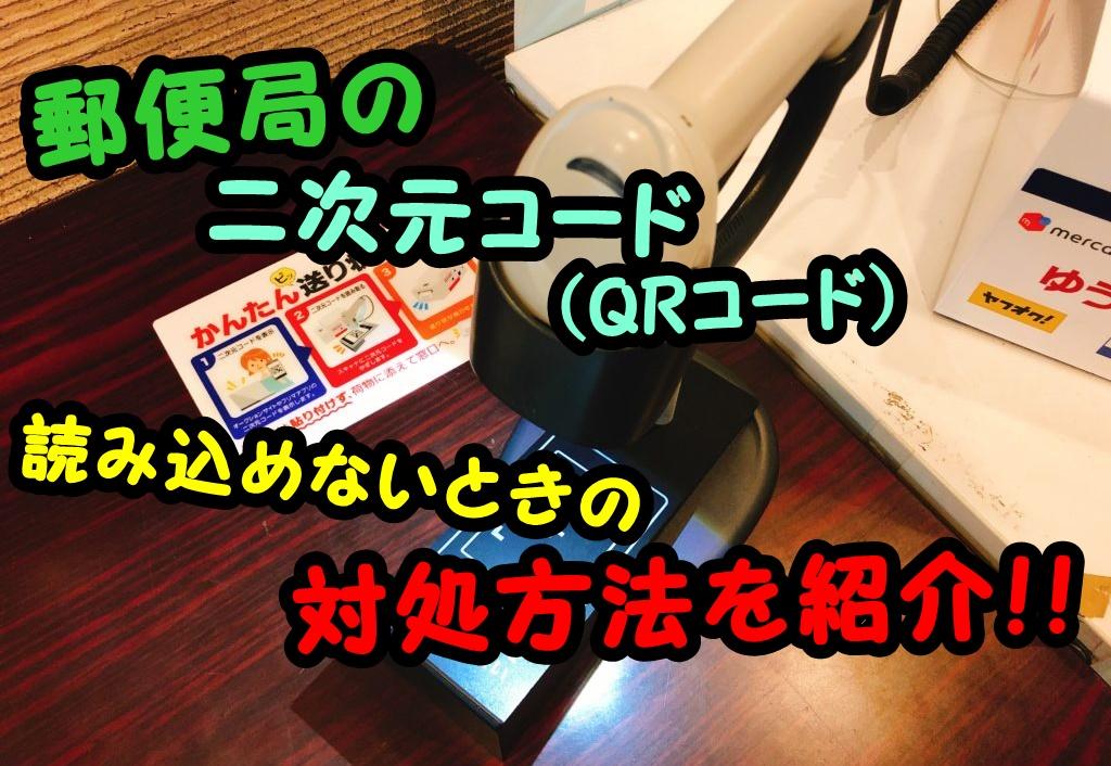 【郵便局】二次元コード・QRコードが読み込まれないときの対処法【ゆうプリタッチ】