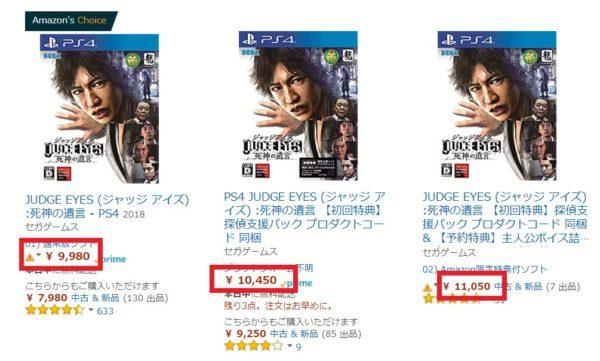 ジャッジアイズの価格(Amazon)