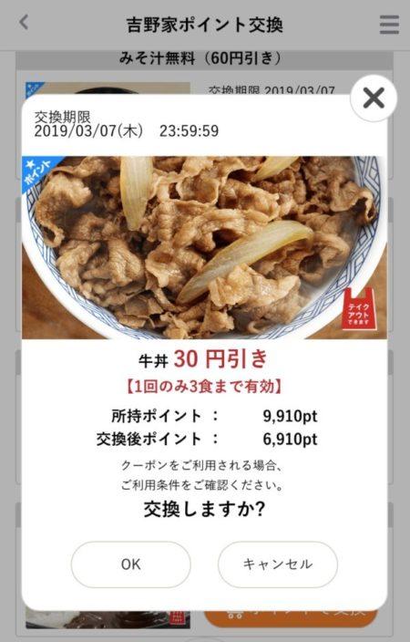 吉野家のスマホアプリの牛丼クーポン