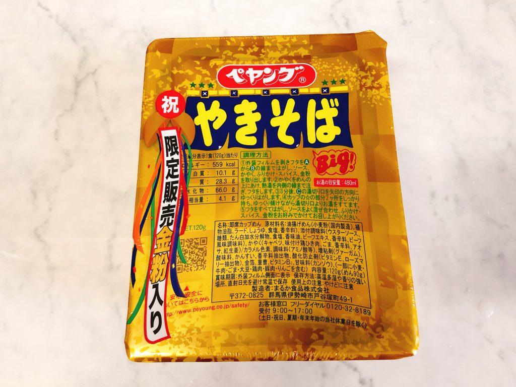 ペヤング『ソースやきそば 金粉入り』を食べてみました!【感想・レビュー】