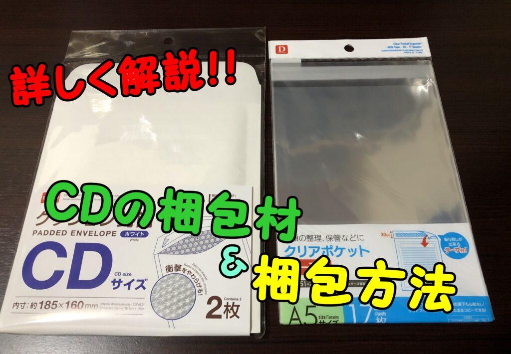 CDの梱包方法│梱包材はダイソーで揃えられますよ!【100均・100円ショップ】