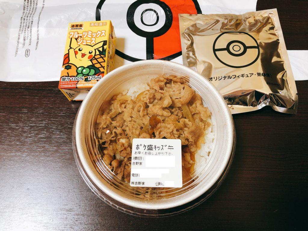 【吉野家】ポケモンコラボ「ポケ盛」セットを購入【フィギュア開封結果あり】