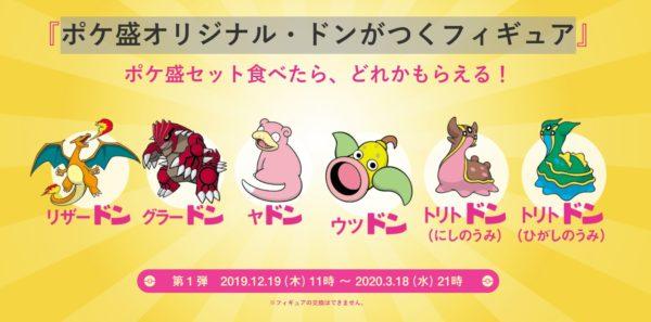 ポケ盛 フィギュア 第1弾